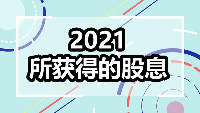 dividend 2021