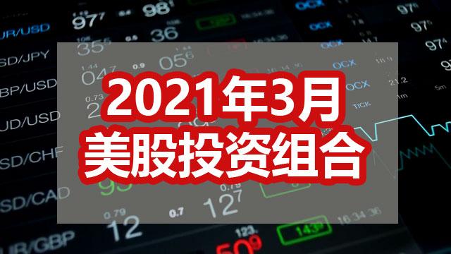 US stock portfolio 202103