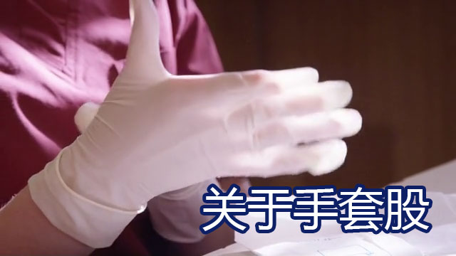 about glove